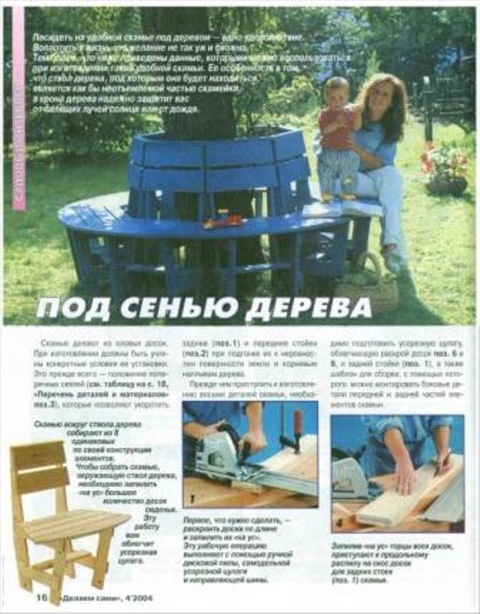 Как в домашних условиях засолить скумбрию? Рецепт 18